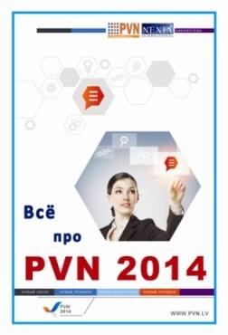 PVN2014ru